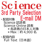 Science誌 3rd Party Selection E-mail DM(配信領域の選択可能)